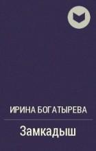 Ирина Богатырева - Замкадыш
