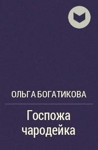 Ольга Богатикова - Госпожа чародейка
