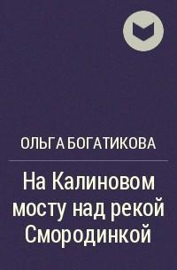 Ольга Богатикова - На Калиновом мосту над рекой Смородинкой