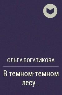 Ольга Богатикова - В темном-темном лесу...