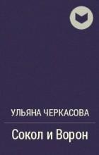 Ульяна Черкасова - Сокол и Ворон