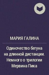 Мария Галина - Одиночество бегуна на длинной дистанции. Немного о трилогии Мервина Пика
