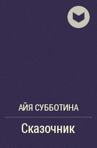 Айя Субботина - Сказочник