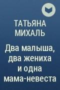 Татьяна Михаль - Два малыша, два жениха и одна мама-невеста