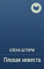 Елена Шторм - Плохая невеста