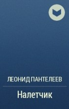 Леонид Пантелеев - Налетчик