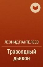 Леонид Пантелеев - Травоядный дьякон