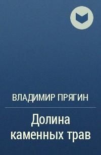 Владимир Прягин - Долина каменных трав