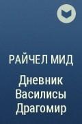 Райчел Мид - Дневник Василисы Драгомир