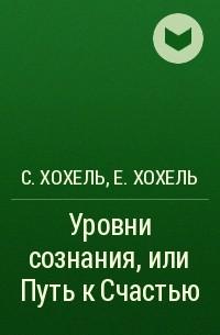Хохель Станислав и Елена - Уровни сознания, или Путь кСчастью