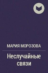 Мария Морозова - Неслучайные связи