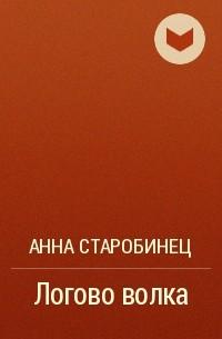 Анна Старобинец - Логово волка