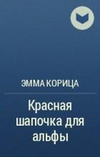 Эмма Корица - Красная шапочка для альфы