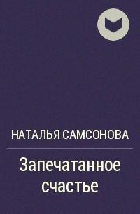 Наталья Самсонова - Запечатанное счастье