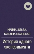 Ирина Эльба, Татьяна Осинская - История одного эксперимента