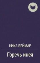 Ника Веймар - Горечь инея
