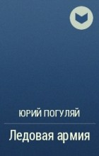 Юрий Погуляй - Ледовая армия