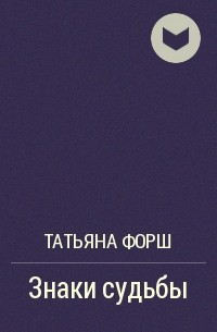 Татьяна Форш - Знаки судьбы