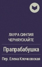 Лаура Синтия Черняускайте - Прапрабабушка