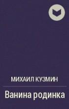 Михаил Кузмин - Ванина родинка