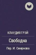 Клаудия Грэй - Свободна