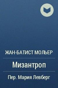 Жан-Батист Мольер - Мизантроп