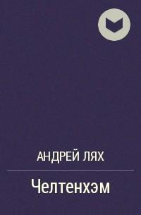 Андрей Лях - Челтенхэм