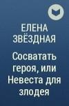 Елена Звёздная - Сосватать героя, или Невеста для злодея