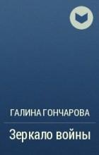 Галина Гончарова - Зеркало войны