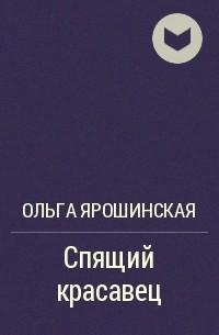 Ольга Ярошинская - Спящий красавец