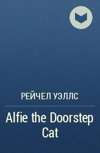 Рейчел Уэллс - Alfie the Doorstep Cat
