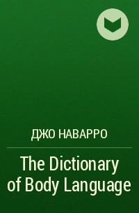 Джо Наварро - The Dictionary of Body Language