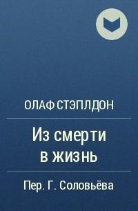 Олаф Стэплдон - Из смерти в жизнь