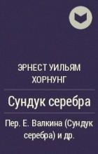 Эрнест Уильям Хорнунг - Сундук серебра