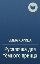 Эмма Корица - Русалочка для тёмного принца