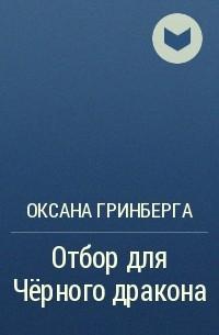 Оксана Гринберга - Отбор для Чёрного дракона