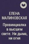 Елена Малиновская - Провинциалка в высшем свете. Ни дыма, ни огня