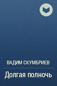 Вадим Скумбриев - Долгая полночь