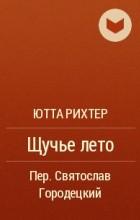 Ютта Рихтер - Щучье лето