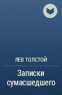 Лев Толстой - Записки сумасшедшего