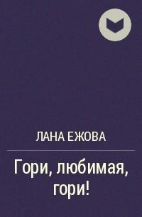 Лана Ежова - Гори, любимая, гори!
