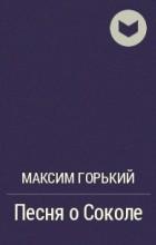 Максим Горький - Песня о Соколе