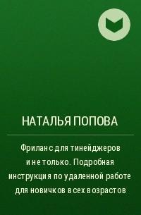 Наталья Попова - Фриланс для тинейджеров и не только. Подробная инструкция по удаленной работе для новичков всех возрастов