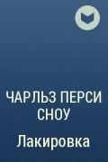 Чарльз Перси Сноу - Лакировка