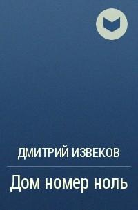 Дмитрий Извеков - Дом номер ноль