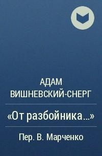Адам Вишневский-Снерг - «От разбойника...»