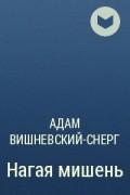 Адам Вишневский-Снерг - Нагая мишень