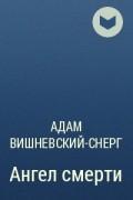 Адам Вишневский-Снерг - Ангел смерти