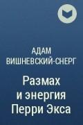 Адам Вишневский-Снерг - Размах и энергия Перри Экса