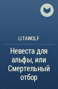 LitaWolf - Невеста для альфы, или Смертельный отбор